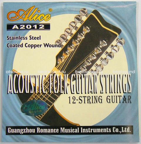 A2012 Струны для 12-струнной гитары. Обмотка - медь. Диаметры (дюймы): 010 010 014 014 023W 008 030W
